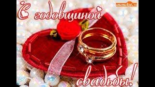 С Рубиновой свадьбой, БРАТ!!!!/Поздравления