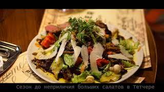 Сезон неприлично больших салатов в Тетчер!