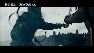 【維京傳說:寒冰交鋒】Viking 首支預告 1/5(五) 王者之戰