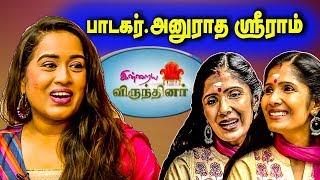 Anuradha Sriram Exclusive Interview | Indraya Virunthinar 18th Mar | IBC Tamil TV | AnuradhaSriram