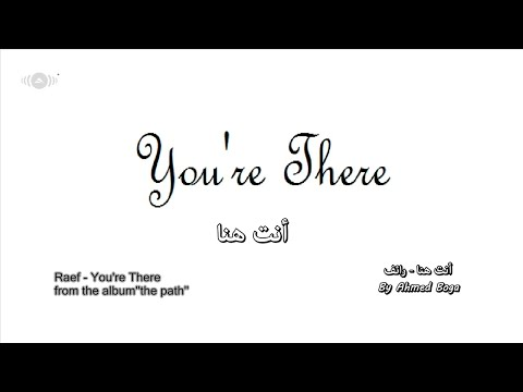 Raef - You're There | أنت هنا - مترجمة