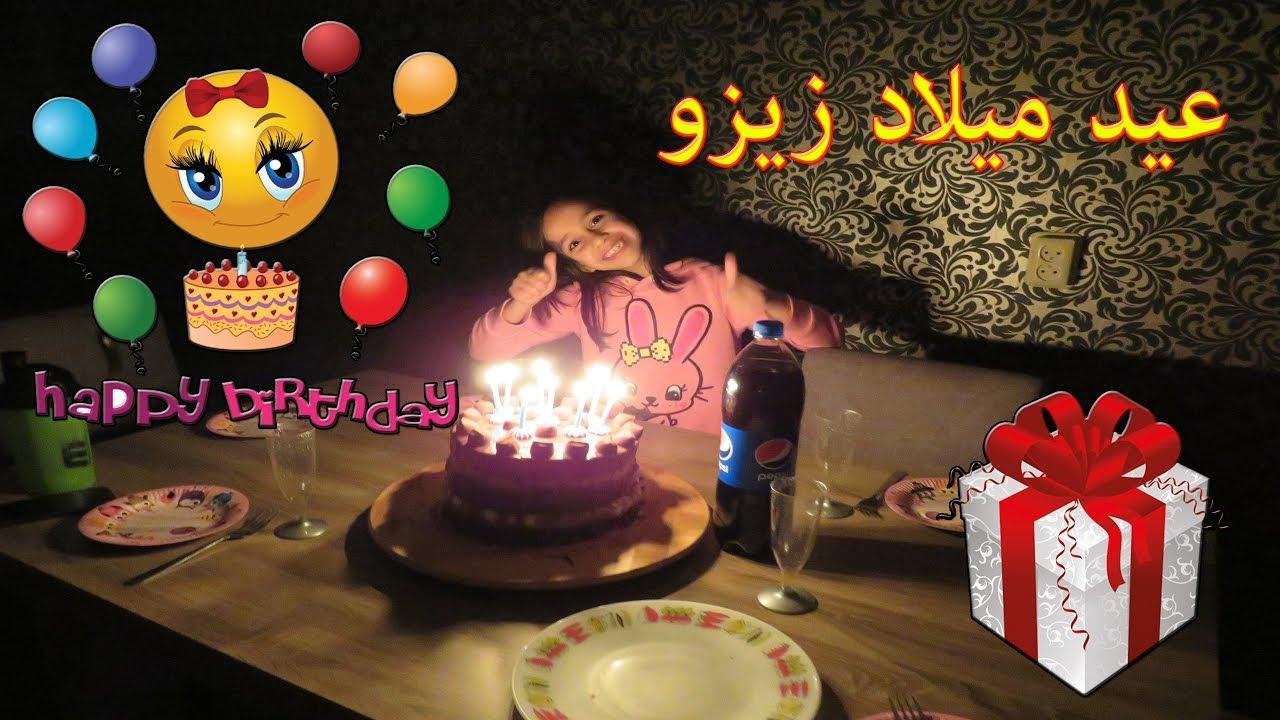 عيد ميلاد بنتي زينة روحتنة لمنطقة امرسفوت في هولندا Raghad