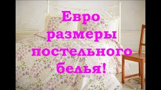 видео купить постельное белье евро