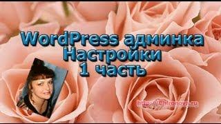 WordPress блог, админ панель. 1 часть. Chironova.ru