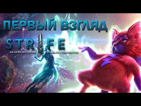 видео: strife - Первый взгляд на новую moba от s2 games