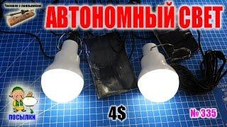 Светодиодная лампа автономного освещения 15Вт на солнечной батареи