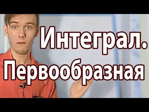 ЧТО ТАКОЕ ПЕРВООБРАЗНАЯ И ИНТЕГРАЛ. Артур Шарифов