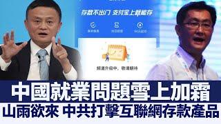 山雨欲來 中共打擊互聯網存款產品|@新唐人亞太電視台NTDAPTV |20201221 - YouTube