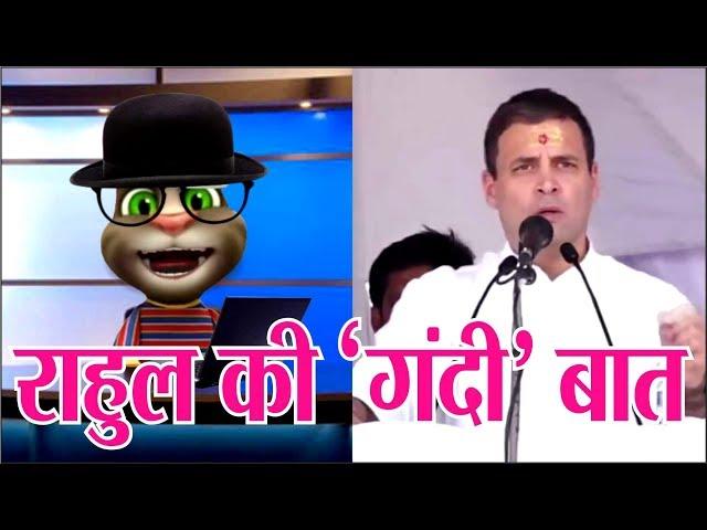राहुल गाँधी की
