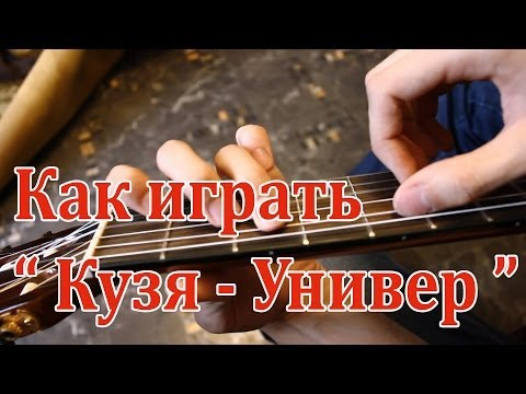 Песня Досвидания Мама  Здравствуй универ - Эдуард Кузьмин (Кузя) скачать mp3 и слушать онлайн