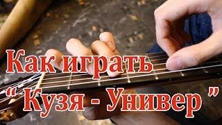 """#4 Как играть """"Кузя - Здравствуй, Универ"""" на гитаре ( Видео Разбор Песни )"""