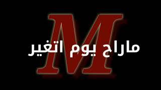 حرف M حبيبي Mp3