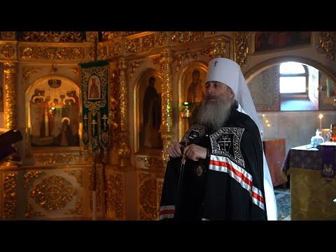 Видео: Слово митр. Арсения по прочтении Великого покаянного канона в Богородичном 4.3.20 г.