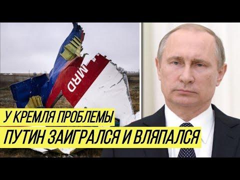 Москва нашла себе новые неприятности