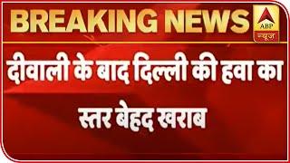 Delhi: Air Quality Index Deteriorates After Diwali | ABP News