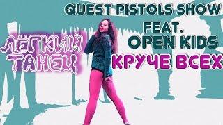 СУПЕР ЛЁГКИЙ ТАНЕЦ на песню КРУЧЕ ВСЕХ ( Quest Pistols Show feat. Open Kids )