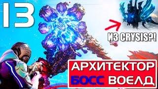 Mass Effect Andromeda Прохождение на русском #13 ► АРХИТЕКТОР - БОСС НА ВОЕЛД