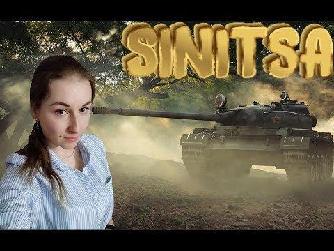 SINITSA - WOT STREAM//ИГРАЕМ - ОБЩАЕМСЯ//ОТДЫХАЕМ