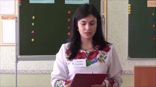 Вчитель року 2018 , урок з української мови, Міщенко Тетяна Сергіївна New