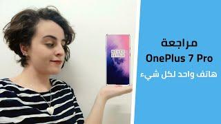 مراجعة ون بلس 7 برو OnePlus 7 Pro - معركة الكاميرات مستمرة!