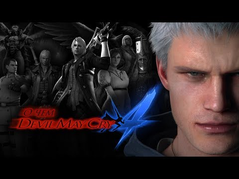 О чем Devil May Cry 4 | #1
