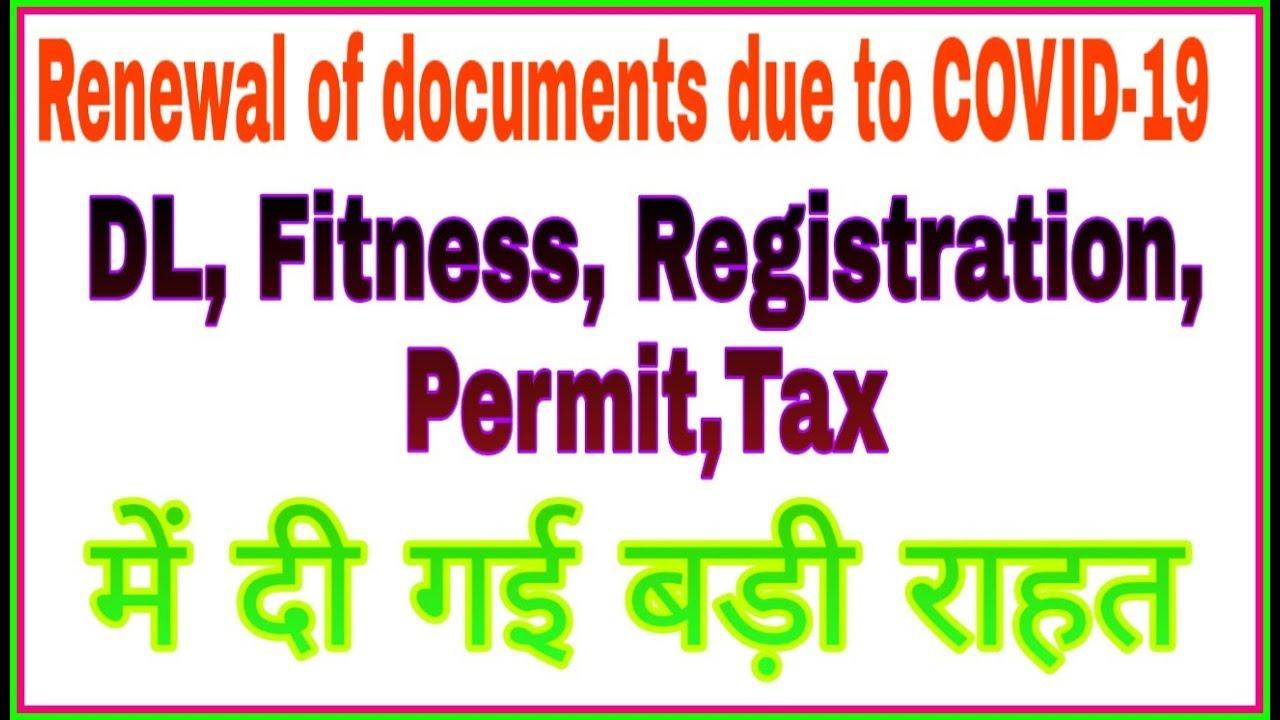 Driving Licence, Permit, Fitness, Tax में दी गई राहत|| 30 June 2020 तक नहीं होगा चालान |