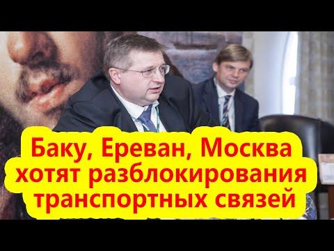 Оверчук: Баку, Ереван, Москва хотят разблокирования транспортных связей