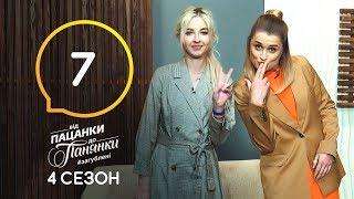 Від пацанки до панянки. Выпуск 7. Сезон 4 – 30.03.2020