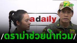 """""""ไทด์"""" เคลียร์แทนพี่ชาย เจอดราม่าช่วยน้ำท่วม   20-09-62   บันเทิงไทยรัฐ"""