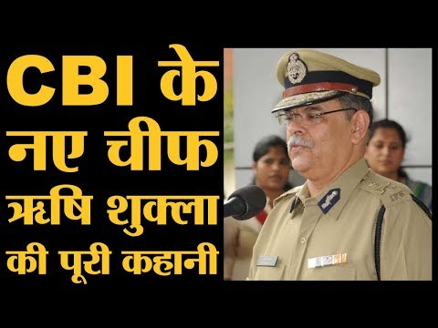 Narendra Modi ने जिन Rishi Shukla को नया CBI Chief बनाया, उससे नाराज क्यों है Congress?