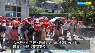小学校で風水害に備えた避難訓練(宮崎県日南市)
