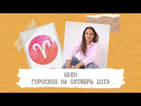 ОВЕН – гороскоп на ОКТЯБРЬ 2019 от Натальи Алешиной