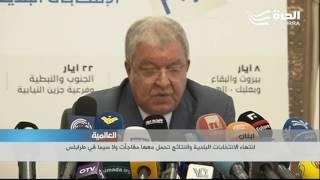 لبنان:  انتهاء الانتخابات البلدية والنتائج تحمل معها مفاجأت ولا سيما في طرابلس