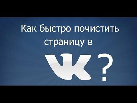 VK lifehack- как быстро почистить страницу vk?