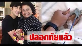 ท็อป จรณ โพสต์ภาพจับมือคุณแม่ อัพเดตอาการป่วย หลังเครียดข่าวจนวูบ#super star dara