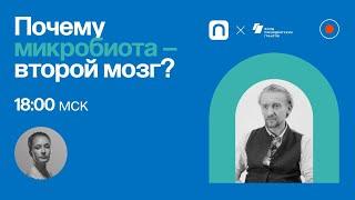 Почему микробиота — второй мозг? / Дмитрий Алексеев в Рубке ПостНауки