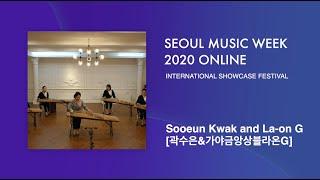 Sooeun Kwak and La-on G (곽수은과 가야금 앙상블 라온G) | Seoul Music Week 2020