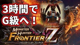 【MHF-Z】新規プレイヤーが1人でG級に上がる方法を紹介