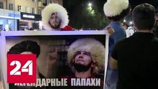 Незабываемая победа Хабиба Дагестан ликовал всю ночь   Россия 24