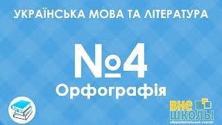 Онлайн-урок ЗНО. Українська мова та література №4. Орфографія. Частина 2
