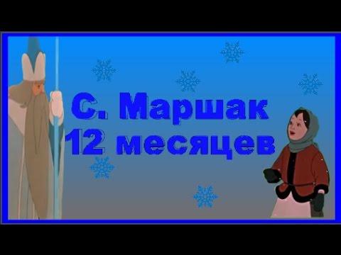 Сказка Двенадцать месяцев читать онлайн Самуил Маршак