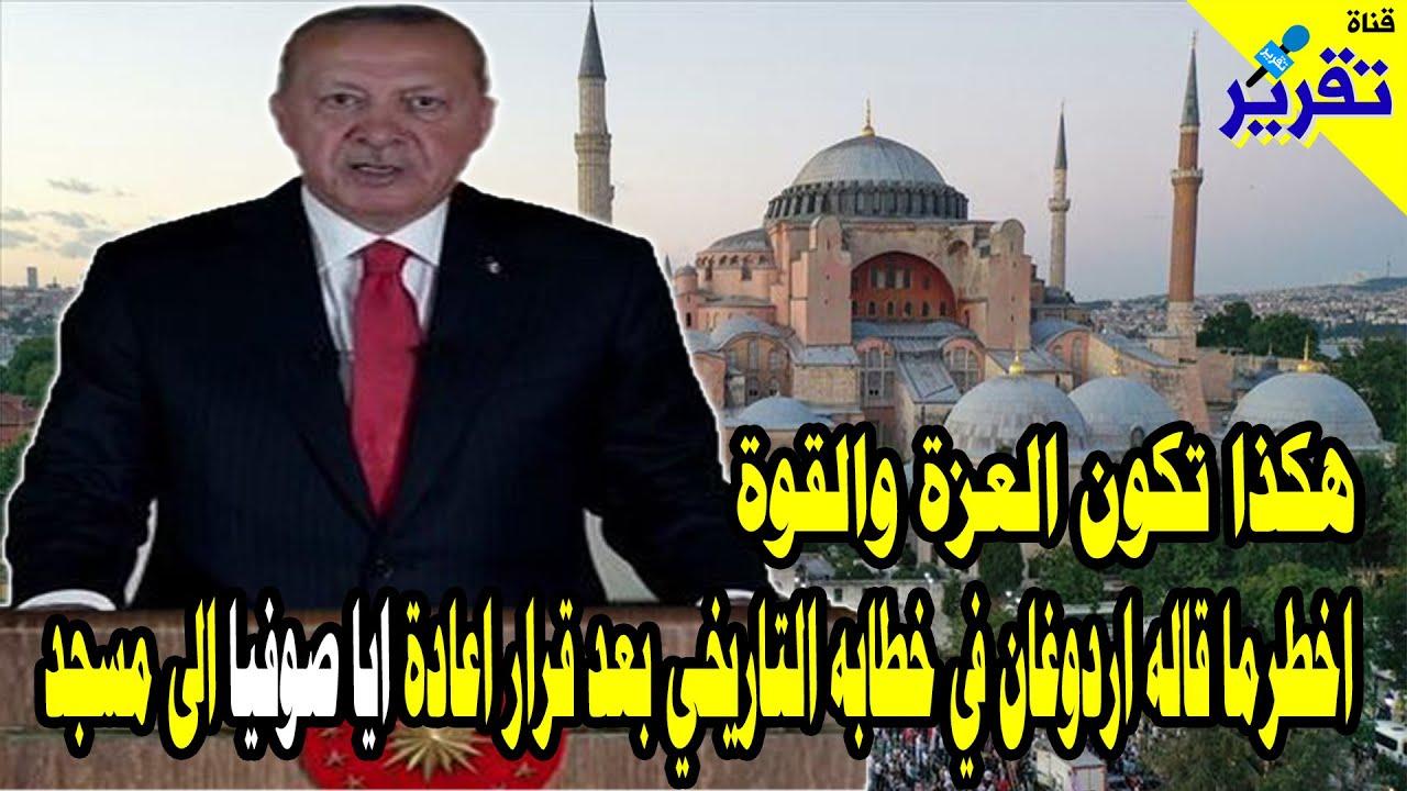اخطرما قاله اردوغان في خطابه التاريخي بعد قرار اعادة ايا صوفيا الى مسجد .. هكذا تكون العزه والقوة