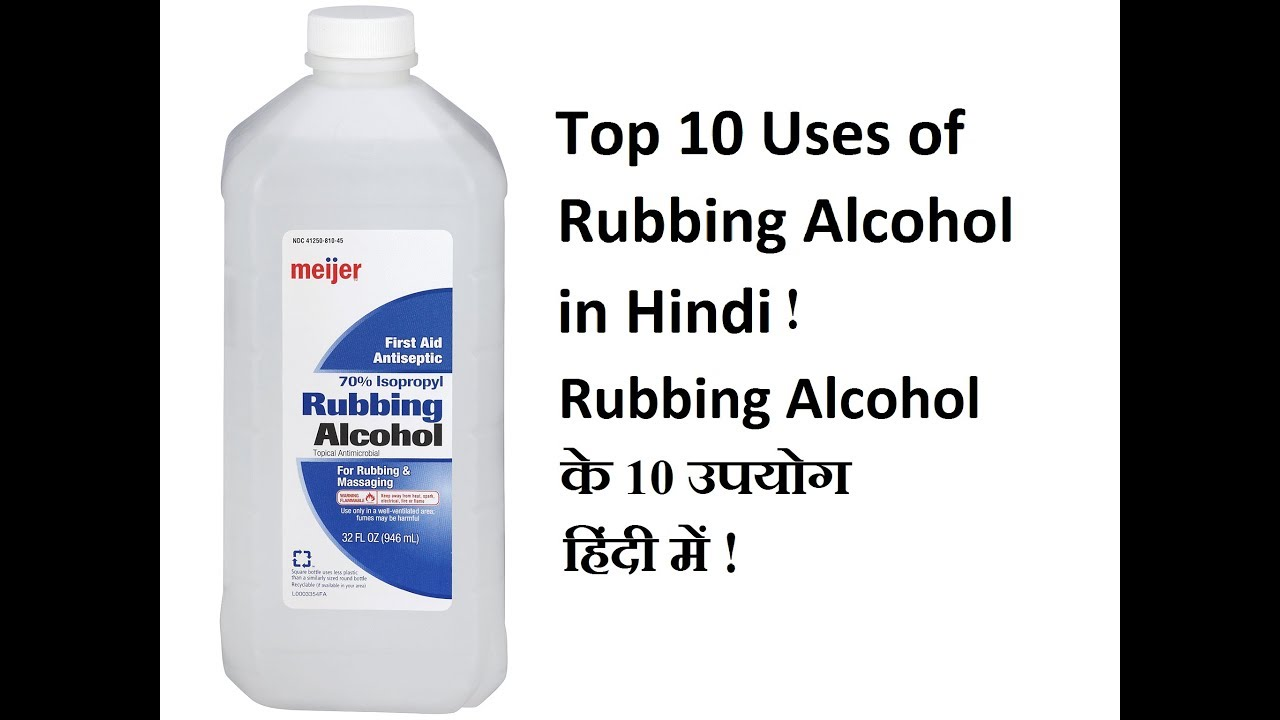 Rubbing Alcohol के 10 उपयोग हिंदी में | Top 10 uses of Rubbing Alcohol in  Hindi !