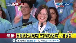 #iNEWS最新 2020台灣要贏!嘉義