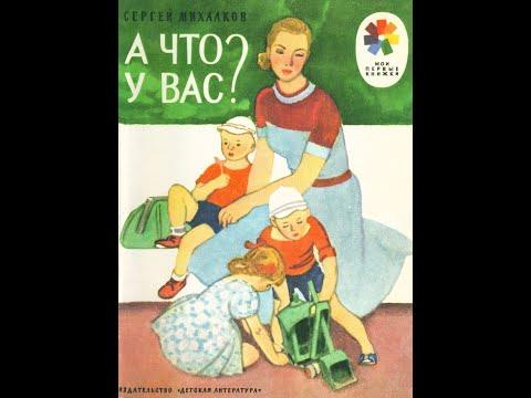 """Сергей Михалков """"А что у вас?"""" полная версия"""