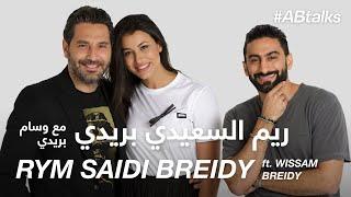 #ABtalks with Rym Saidi Breidy & Wissam Breidy - مع ريم السعيدي بريدي ووسام بريدي | Chapter 40