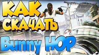 КАК СКАЧАТЬ Bunny Hop ДЛЯ CSS v34 ! Прыгаю как БОГ !!!(Ссылка на Banny Hop - https://yadi.sk/d/AqayJjNObiw4k ▻Подписчики - вы