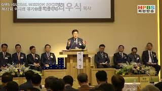 GMS 제22회 이사회 정기총회 / 격려사 / 총회총무…
