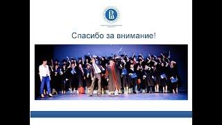 Презентация бакалаврской образовательной программы «Мировая экономика»