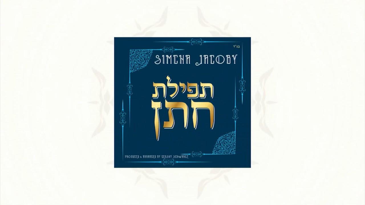 Simcha Jacoby - Tefilas Chosson (Official Lyric Video) שמחה יעקבי - תפילת חתן - קליפ מילים
